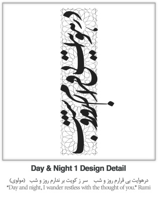 Day & Night 1 Design Detail