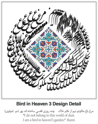 Bird in Heaven 3 Design Detail