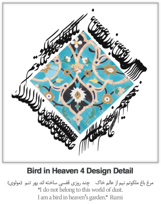 Bird in Heaven 4 Design Detail